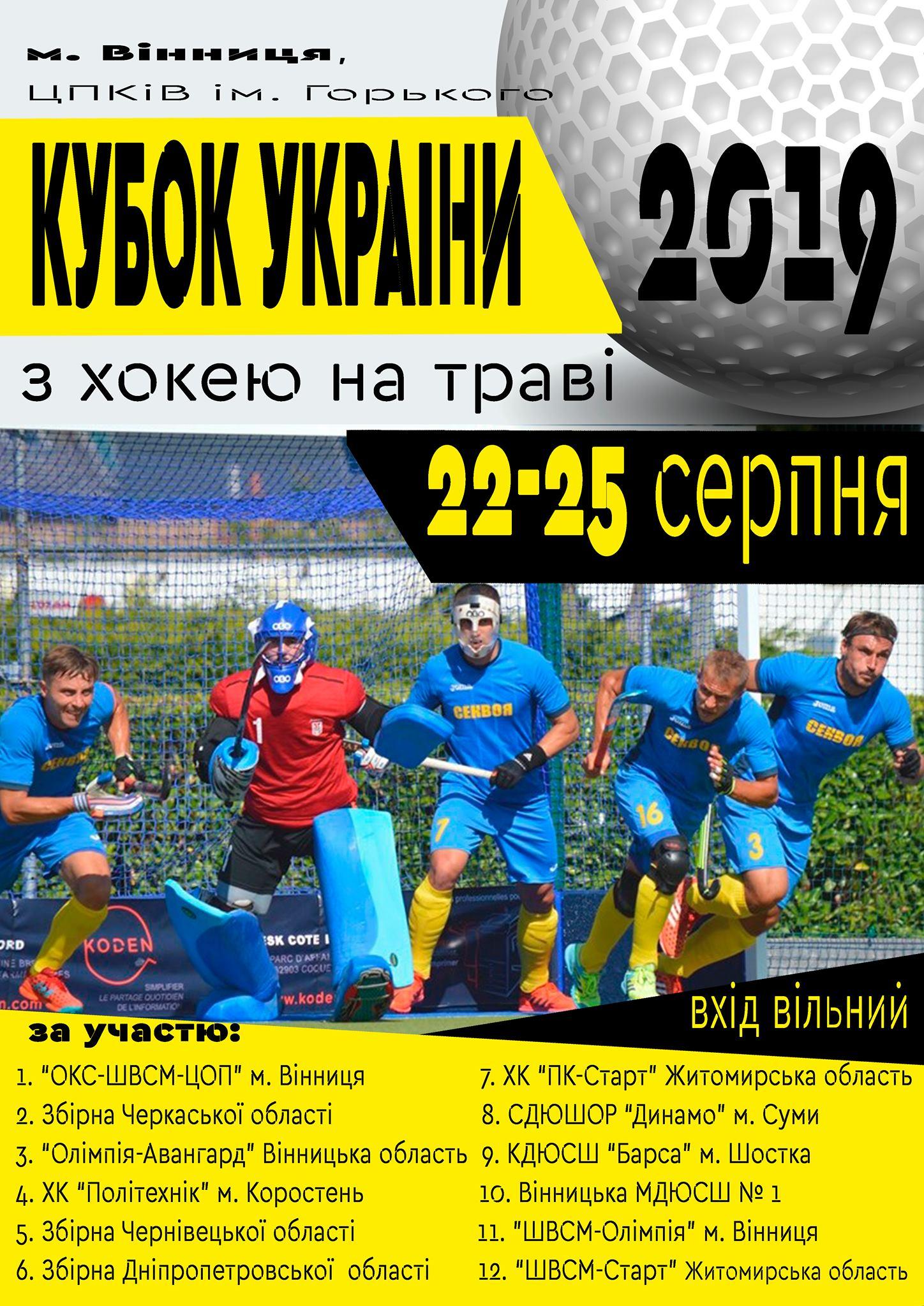 Сумские и шосткинские хоккеисты сразятся за кубок Украины