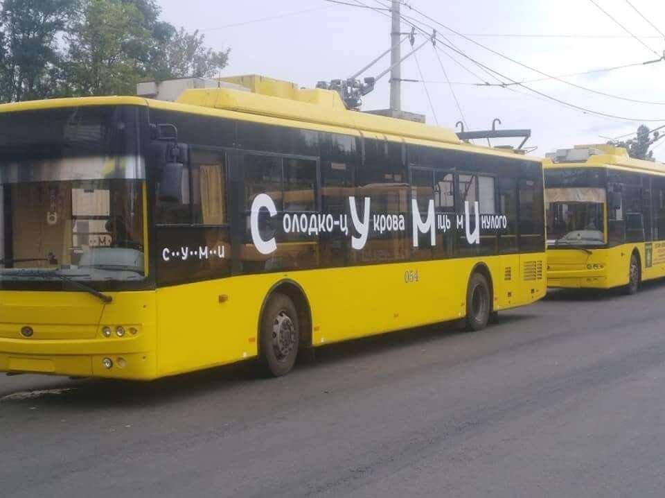 В Сумах брендируют троллейбусы
