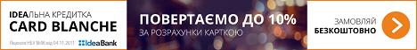 Подайте онлайн-заявку на кредитную карту Идея банка и получите карту с кредитным лимитом до 100 000 грн.