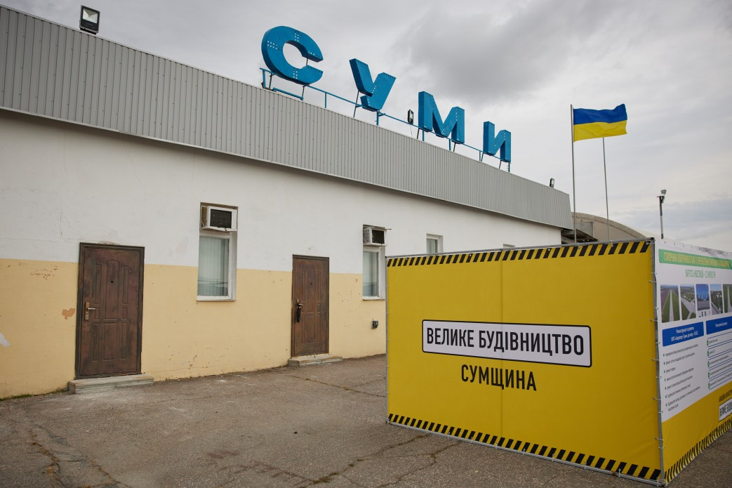 Президент Зеленский пообещал, что взлетно-посадочную полосу Сумского аэропорта отремонтируют за счет госбюджета