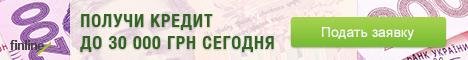 Finline – крупнейший агрегатор по подбору кредитов и кредитных карт в Украине. Компания собирает лучшие предложения от банков