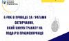 6 лет проведет за решеткой ахтырчанин, который бросил гранату во двор рыбинспектора