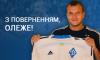 Олег Гусев вернулся в «Динамо»