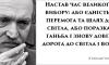 Сумчани просять встановити меморіальну дошку до роковин загибелі Чорновола