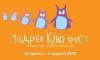 5-й юбилейный фестиваль «Чилдрен Кинофест» представляет программу