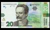 В Украине ввели в обращение обновленную банкноту номиналом 20 гривен