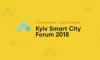 Міста Сумщини запрошують до участі в конкурсі Smart місто 2018