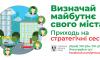 Сумчан зовут на разработку Стратегии развития города