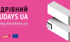 В Сумах состоится открытие XV фестиваля документального кино