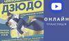 Сумской чемпионат Украины по дзюдо можно посмотреть онлайн (трансляция)