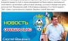 У ПФК «Сумы» будет очередной новый президент