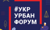 Сумчан запрошують на Український урбаністичний форум-2019