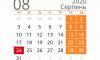 Календарь августа: праздники и выходные