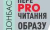 У Сумах презентують виставку про Донбас