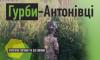 """Сумчан запрошують на теренову гру """"Гурби-Антонівці"""""""