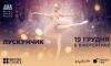 Лондонский королевский балет с рождественской сказкой «Щелкунчик» в кино