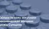 Скільки та кому закупляли рекомендовані вакцини: досвід Сумщини