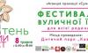 В Сумах пройдет фестиваль уличной еды «Квітень Суми Фест»