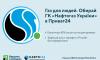 «Газ для людей» от ПриватБанка и «Нафтогаз Украины»