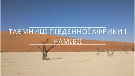 Завтра сумчанам розкажуть про подорож до пустелі Наміб