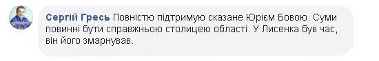 """Сергей Гресь: """"У Лысенко было время, он его потерял"""""""